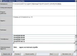 Интерфейс Поисковой 09. Вывод подробной информации.